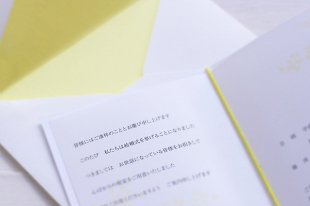 招待状310px