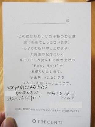 トレセンテプレゼントの手紙