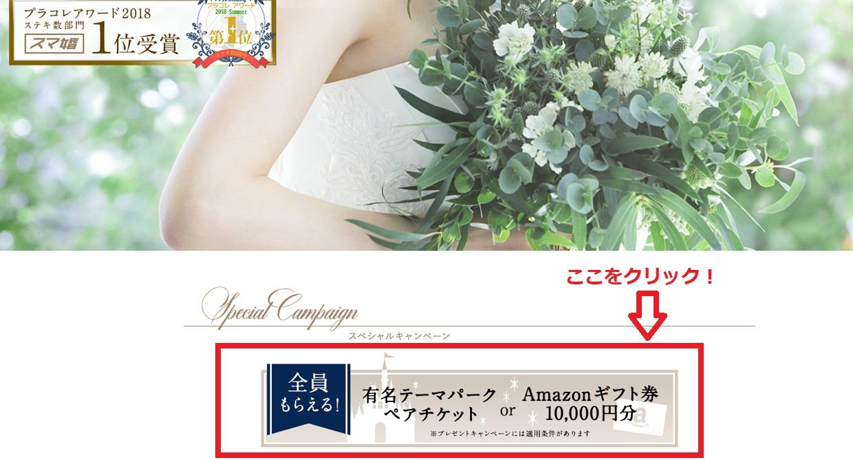 スマ婚キャンペーン1