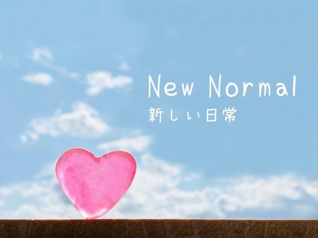 新しい日常