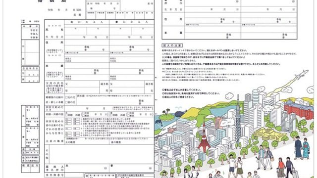 東京都の婚姻届